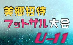 2019年度 美郷招待U11フットサル大会(秋田県)3/14,15開催!情報をお待ちしています