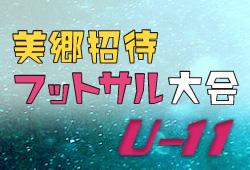 【大会中止】2019年度 美郷招待U11フットサル大会(秋田県)3/15開催!情報をお待ちしています