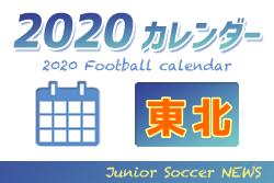 2020年度 サッカーカレンダー【東北】年間スケジュール一覧