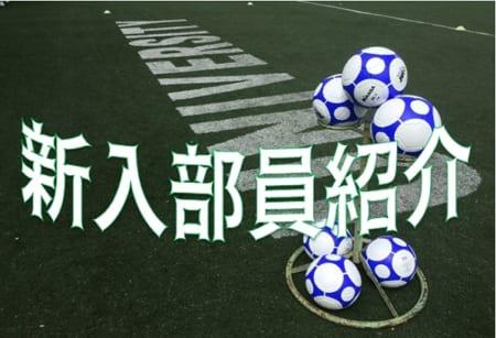 2020年度日本大学サッカー部 新入部員紹介 ※1/22現在