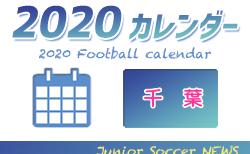 【5/31まで中止延期情報掲載】2020年度 サッカーカレンダー【千葉】年間スケジュール一覧