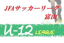 2020年度  JFA U-12 サッカーリーグ 富山 第2節までの結果掲載! 次回8/22,23