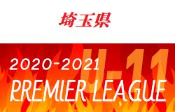 2020‐2021 アイリスオーヤマプレミアリーグ埼玉U-11 1/11時点結果更新!次回日程お待ちしています。