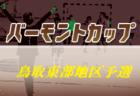 【延期】2020年度 第37回川崎市春季低学年サッカー大会 宮前区予選 兼 宮前区長杯 (神奈川県) 組合せ募集!4月開幕