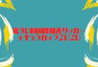 2019年度 アクオレカップ 第15回東京都ガールズU-15サッカー大会 2/16試合中止! 次戦2/24