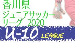【延期】2020年度 香川県ジュニアサッカーリーグU-10(前期)