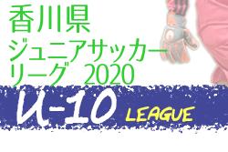 2020年度 香川県ジュニアサッカーリーグU-10(前期) 組合せ掲載!4/11~開幕