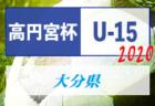 2020年度 第24回 関東女子ユース(U-18)サッカー選手権大会 優勝は浦和レッズレディース!全国大会出場5チーム決定!!