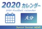 2020年度 サッカーカレンダー【大分】年間スケジュール一覧