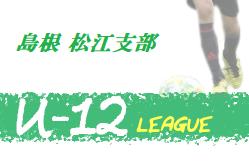 JFA U-12サッカーリーグ2020島根  松江支部   8/12までの試合結果掲載!