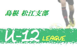 JFA U-12サッカーリーグ2020島根  松江支部   8/12までの試合結果掲載!次回日程情報お待ちしています