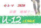 2019-2020 U-15明石リーグ 兵庫 3月開催分は延期 リーグ情報募集