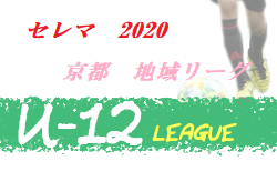 セレマカップ第53回少年サッカー選手権大会 JFA U-12サッカーリーグ2020  地域リーグ (京都)12/1までの結果掲載!1試合から情報提供お待ちしています