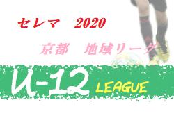 セレマカップ第53回少年サッカー選手権大会 JFA U-12サッカーリーグ2020 前期  地域リーグ (京都)大会詳細・組合せ募集!