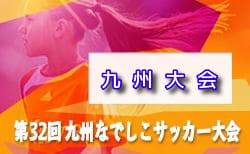 【中止】2020年度 第32回九州なでしこサッカー大会(福岡開催) 5/9,10開催