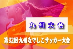 【中止】2020年度 第32回九州なでしこサッカー大会(福岡開催)