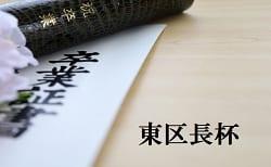 2019年度第10回東区長杯 U-12 福岡県 組合せ掲載!3/21.22開催