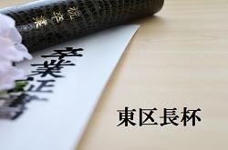 【大会中止】2019年度第10回東区長杯 U-12 福岡県