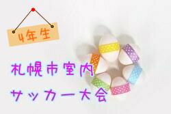 2019年度札幌市室内サッカー大会 4年生の部(北海道)優勝はFC DENOVA A!