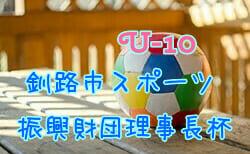 2019年度第12回釧路市スポーツ振興財団理事長杯U-10フットサルフェスティバル(北海道)組合せ掲載!2/22開催!