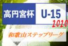 2020年度 JFA第44回全日本U-12 サッカー選手権和歌山県大会 和歌山南ブロック予選 優勝はFCジュンレーロ!