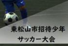 【開幕延期】2020年度第14回北海道カブスリーグU-15 兼 高円宮杯JFAU-15サッカーリーグ 5/17以降開幕!