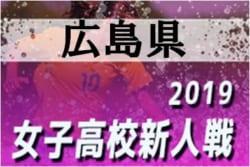 2019年度広島県高等学校サッカー新人大会 女子の部 優勝は山陽!