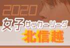 【前期/ミニ国体中止】2020年度 東海U-16リーグ(県選抜リーグ)再開は後期12/6~