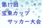 2019年度 松本・塩尻U-11サッカー冬季リーグ(長野)結果お待ちしております