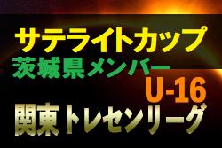 【茨城県】参加メンバー掲載! 2019年度 関東トレセンU-16 サテライトカップ 2/22.23