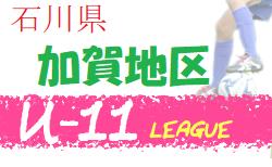 【4月末に延期】2020加賀地区リーグU-11(石川)組合せ掲載