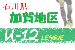 【4月末に延期】2020加賀地区リーグU-12(石川)