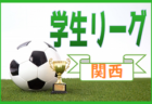 高円宮杯JFA U-18サッカーリーグ2020群馬 1部優勝、前橋育英B!2部優勝、前橋育英C!3部結果掲載 リーグ戦全日程が終了