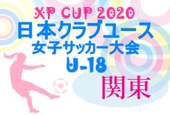 第2回日本クラブユース女子サッカー大会(U-18)2020関東  10/24判明分結果!結果情報を引き続きお待ちしています