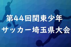 【大会中止】2020年度 第44回関東少年サッカー大会 埼玉県大会 6/21,28開催!大会情報募集