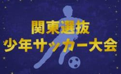 【大会中止】2019年度 第30回関東選抜少年サッカー大会 (茨城県開催) 2/29,3/1開催!