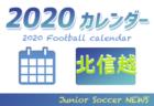 2020年度 サッカーカレンダー【福井県】年間スケジュール一覧