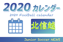 【延期・中止情報掲載・随時更新】2020年度 サッカーカレンダー【北信越】年間スケジュール一覧