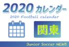 2020年度 サッカーカレンダー【群馬】年間スケジュール一覧