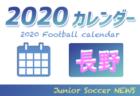 2020年度 サッカーカレンダー【長野】年間スケジュール一覧