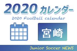 2020年度 サッカーカレンダー【宮崎県】年間スケジュール一覧