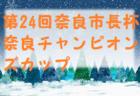 2019年度 第32回鹿行防犯少年サッカー大会【低学年】 (茨城) 優勝は鹿島アントラーズJr.!