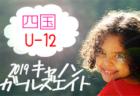 【大会中止】2019年度 第6回宿毛パラダイスカップ高知県少年サッカー大会(6年生の部)