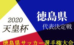 2020年度第25回徳島県サッカー選手権大会 兼 天皇杯JFA第100回徳島県代表決定戦 7/5結果速報!7/26決勝はFC徳島 対イエローモンキーズ!