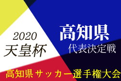 2020年度 第25回高知県サッカー選手権大会 天皇杯JFA第100回高知県代表決定戦  準決勝7/5結果速報!