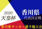宇都宮文星女子高校 クラブ体験8/8,9開催!2020年度 栃木県