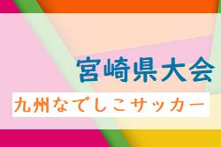 2020年度MFA第32回九州なでしこサッカー宮崎県大会 情報募集中