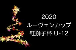 2020年度 ルーヴェンカップ 紅獅子杯 U-12(福岡) 優勝はルーザ福岡!