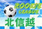 2020年度 関西クラブユース地域リーグ 兼 日本クラブユースサッカー(U-18) Town Club Cup関西予選  10/18結果速報!次節10/25