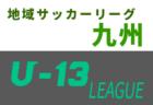 2020年度 U-13地域サッカーリーグ 2020 九州 9/20,21結果更新!次節9/26,27